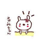 ★る・み・ち・ゃ・ん★(個別スタンプ:8)