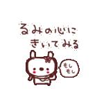 ★る・み・ち・ゃ・ん★(個別スタンプ:9)