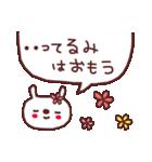 ★る・み・ち・ゃ・ん★(個別スタンプ:10)