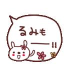 ★る・み・ち・ゃ・ん★(個別スタンプ:11)