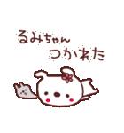 ★る・み・ち・ゃ・ん★(個別スタンプ:15)