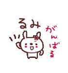 ★る・み・ち・ゃ・ん★(個別スタンプ:16)