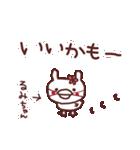 ★る・み・ち・ゃ・ん★(個別スタンプ:17)