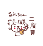 ★る・み・ち・ゃ・ん★(個別スタンプ:18)