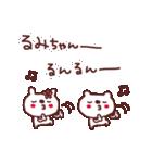 ★る・み・ち・ゃ・ん★(個別スタンプ:21)