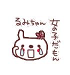 ★る・み・ち・ゃ・ん★(個別スタンプ:24)