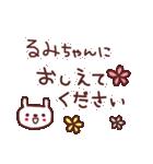 ★る・み・ち・ゃ・ん★(個別スタンプ:28)