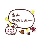 ★る・み・ち・ゃ・ん★(個別スタンプ:30)