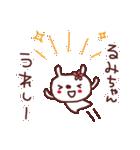 ★る・み・ち・ゃ・ん★(個別スタンプ:31)