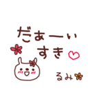 ★る・み・ち・ゃ・ん★(個別スタンプ:32)