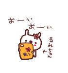 ★る・み・ち・ゃ・ん★(個別スタンプ:36)