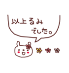 ★る・み・ち・ゃ・ん★(個別スタンプ:39)