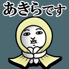 非リア「あきら」の名前スタンプ(こじらせ)