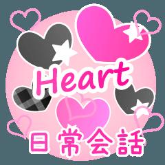 かわいい黒ピンクのハート日常会話スタンプ
