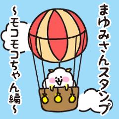 まゆみさんスタンプ ~モコモコちゃん編~
