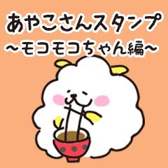 あやこさんスタンプ ~モコモコちゃん編~