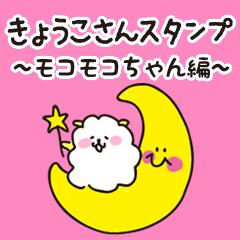 きょうこさんスタンプ ~モコモコちゃん編