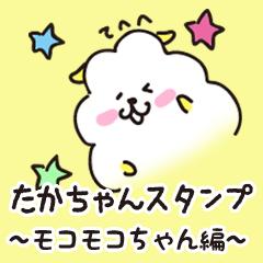 たかちゃんスタンプ ~モコモコちゃん編~