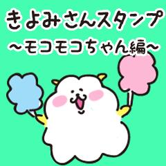 きよみさんスタンプ ~モコモコちゃん編~