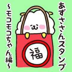 あずささんスタンプ ~モコモコちゃん編~