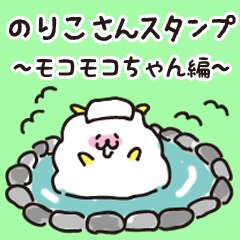 のりこさんスタンプ ~モコモコちゃん編~