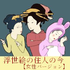 浮世絵の住人の今 [女性バージョン]