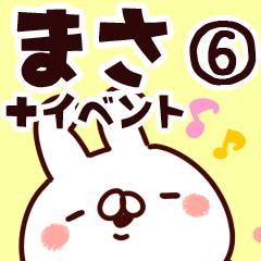 【まさ】専用6