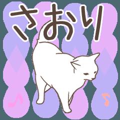 猫大好き【さおり】北欧風名前スタンプ
