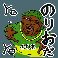 【のりお/ノリオ】専用名前スタンプだYO!