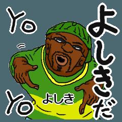 【よしき/ヨシキ】専用名前スタンプだYO!