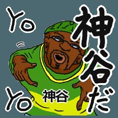 【神谷】専用名字スタンプだYO!
