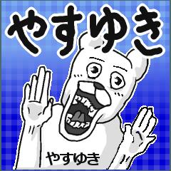 【やすゆき/ヤスユキ】専用名前スタンプ