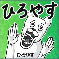 【ひろやす/ヒロヤス】専用名前スタンプ