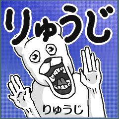 【りゅうじ/リュウジ】専用名前スタンプ