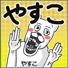 【やすこ/ヤスコ】専用名前スタンプ