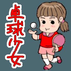 天才卓球少女