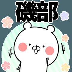 磯部の元気な敬語入り名前スタンプ(40個入)