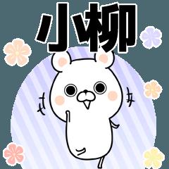 小柳の元気な敬語入り名前スタンプ(40個入)