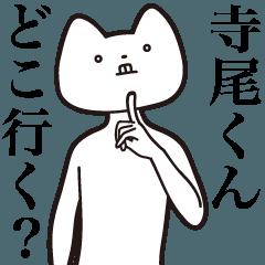 [LINEスタンプ] 【寺尾くん・送る】しゃくれねこスタンプ