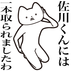 [LINEスタンプ] 【佐川くん・送る】しゃくれねこスタンプ