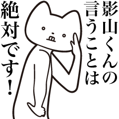 [LINEスタンプ] 【影山くん・送る】しゃくれねこスタンプ