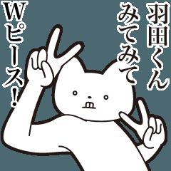 [LINEスタンプ] 【羽田くん・送る】しゃくれねこスタンプ
