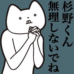 [LINEスタンプ] 【杉野くん・送る】しゃくれねこスタンプ