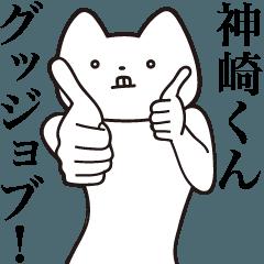 [LINEスタンプ] 【神崎くん・送る】しゃくれねこスタンプ