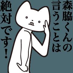 [LINEスタンプ] 【森脇くん・送る】しゃくれねこスタンプ