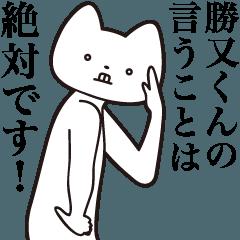[LINEスタンプ] 【勝又くん・送る】しゃくれねこスタンプ