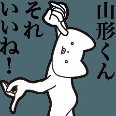 [LINEスタンプ] 【山形くん・送る】しゃくれねこスタンプ