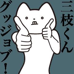 [LINEスタンプ] 【三枝くん・送る】しゃくれねこスタンプ