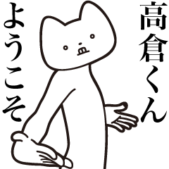 [LINEスタンプ] 【高倉くん・送る】しゃくれねこスタンプ