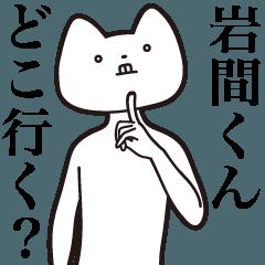 [LINEスタンプ] 【岩間くん・送る】しゃくれねこスタンプ